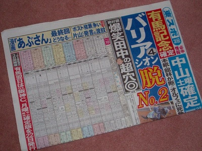 競馬新聞おすすめNo.1!東スポの5つの魅力を解説! | 競馬新聞に詳しくなって予想のレベルを上げよう!