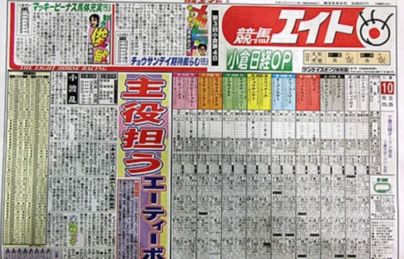 新聞 ネット 競馬 競馬新聞